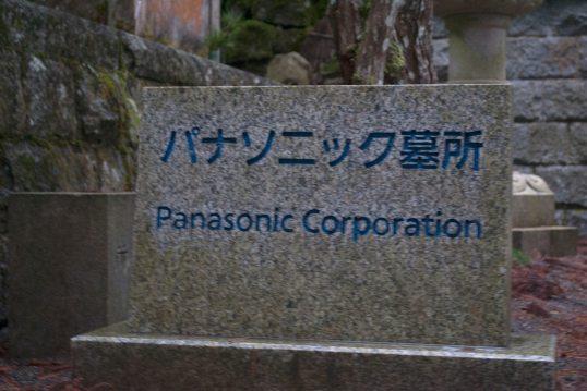 Panasonic burial site at Okunoin