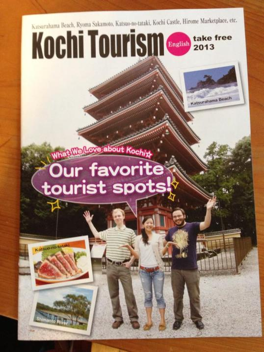 A English guide to Kochi city that I found at Kochi Youth Hostel. Great resource for things to do, food recommendations, etc.