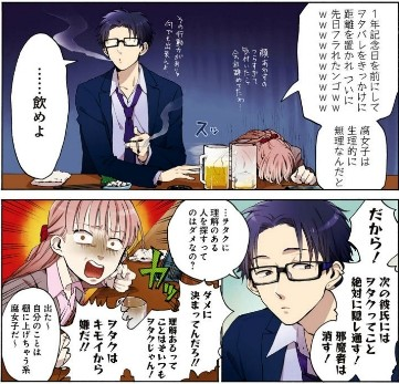 "Narumi telling Hirotaka of her love life woes. ""Nerds are hated because they're gross!"""