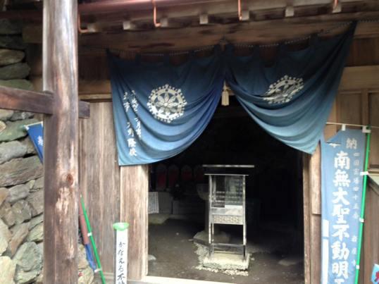 Entrance to the Fudo Myo cave