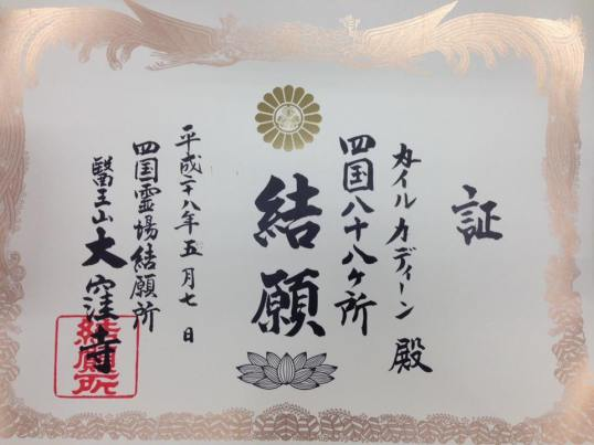 Shikoku 88 Temple Completion Certificate