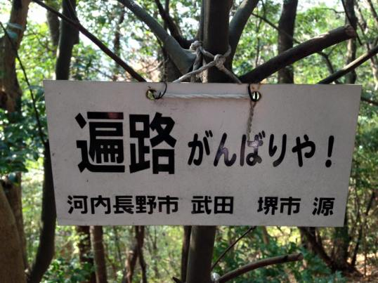 Encouraging sign in Ehime dialect